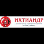Дайвинг центр ИХТИАНДР (Паттайя)