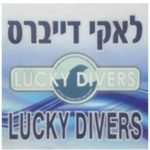 Дайвинг Центр Lucky Divers (Эйлат)