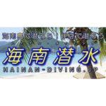 Дайвинг Центр Hainan Diving (Санья)