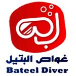 Дайвинг центр Bateel Diver (Даммам)