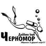 Дайвинг Центр Черномор (Анапа, Россия)
