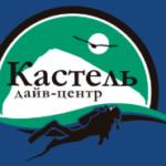 Дайвинг Центр Кастель (Крым, Алушта)