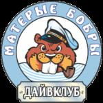 Дайвинг Центр Матерые Бобры (Крым, Севастополь)