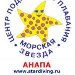 Дайвинг Центр Морская Звезда (Анапа, Россия)