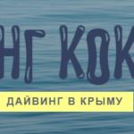 Дайвинг центр Дайвинг Коктебель (Коктебель, Крым)