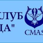 Дайвинг центр Наяда Дайвинг (Евпатория, Крым)