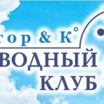 Дайвинг центр Виктор&K (Геленджик)