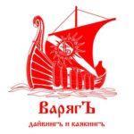 Дайвинг центр Варягъ (Судак, Крым)