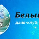 Дайвинг центр Белый кит (Геленджик)